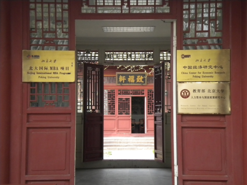 Entrance to Peking University, Beijing, China